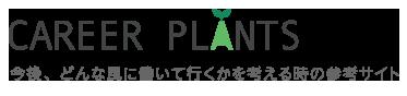 CAREER PLANTS