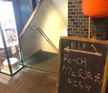 イベント報告★Re-CH夏の交流会