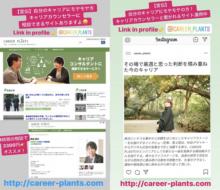 ◆PICK UP①◆ CAREER PLANTSをSNSで紹介いただきました