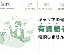 CAREER PLANTS「相談相手を探す」リニューアル
