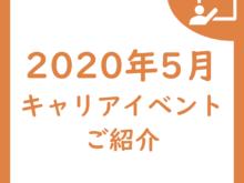 イベント紹介★5月開催のキャリアイベント