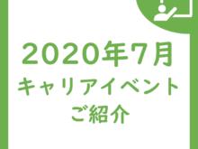 イベント紹介★7月開催のキャリアイベント