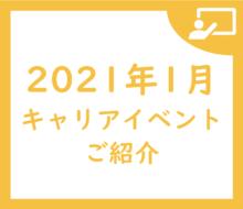 イベント紹介★1月開催のキャリアイベント