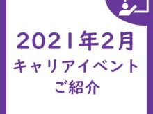 イベント紹介★2月開催のキャリアイベント