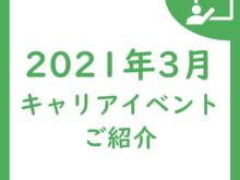 イベント紹介★3月開催のキャリアイベント