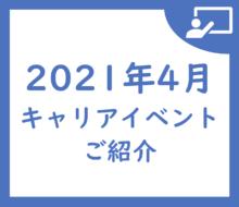 イベント紹介★4月開催のキャリアイベント