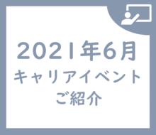 イベント紹介★6月開催のキャリアイベント