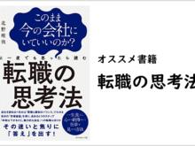 書籍紹介★「転職の思考法」